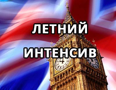 английский для знакомств интенсивный курс английского языка
